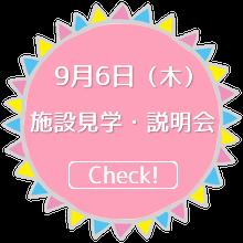 9月6日 施設見学・説明会 Check!
