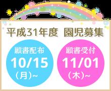 平成31年度 園児募集 願書配布10/15(月)~ 願書受付11/01(木)~